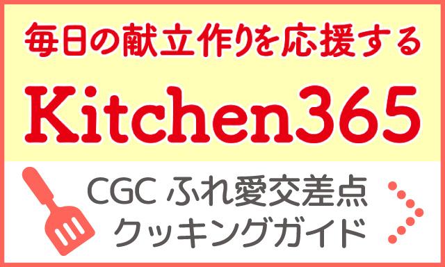 Kichin365 ふれあい交差点クッキングガイド