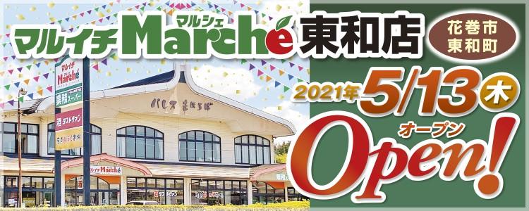 東和店オープン